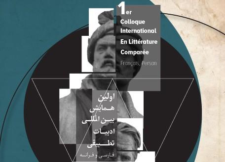 اولین همایش بین المللی ادبیات تطبیقی فارسی و فرانسه