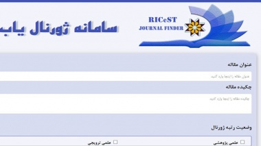 «سامانه ژورنال یاب ایران» توسط مرکز منطقه ای اطلاع رسانی علوم و فناوری رونمایی شد