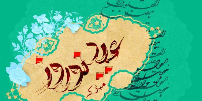 فرا رسیدن سال نو و فرخنده نوروز باستانی بر همگان مبارک باد